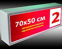 Вывеска световая ЛАЙТБОКС 70х50 см