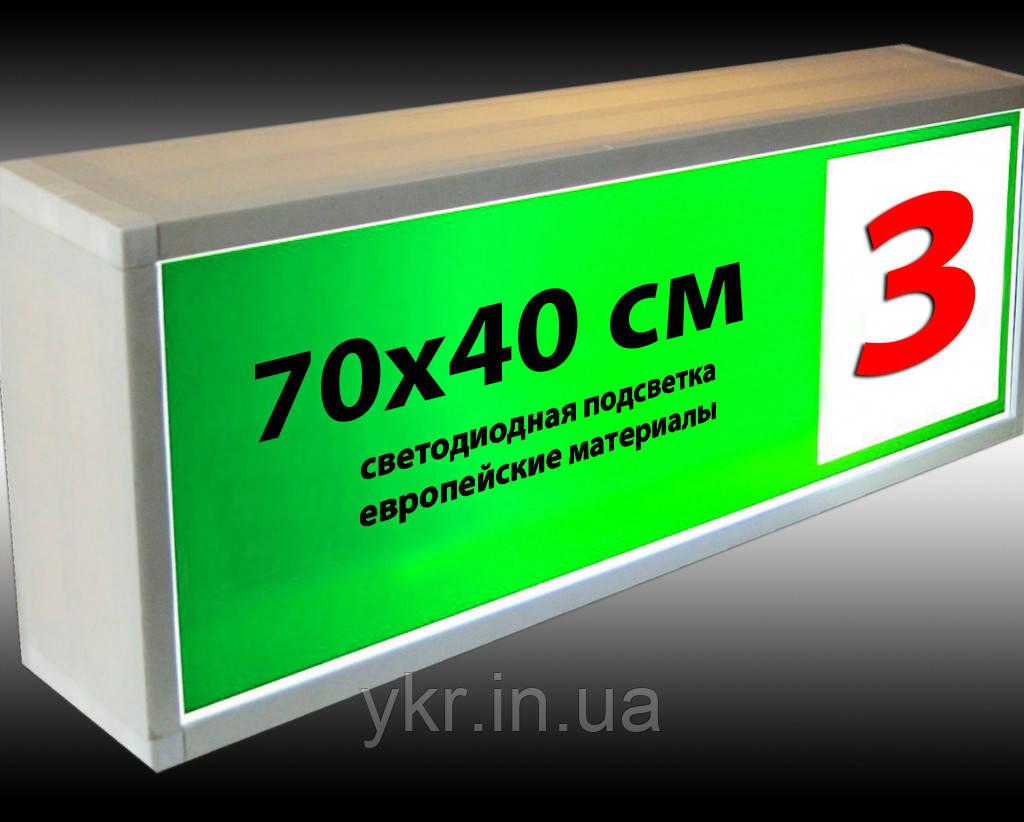 Вывеска световая ЛАЙТБОКС 70х40 см