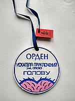 Медаль для шукачів пригод