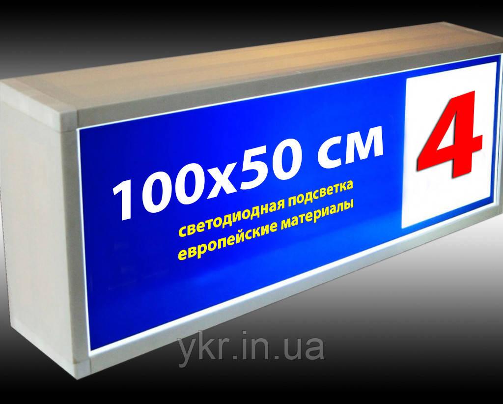 Вывеска световая ЛАЙТБОКС 100х40 см