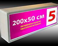 Вывеска световая ЛАЙТБОКС 200х50 см