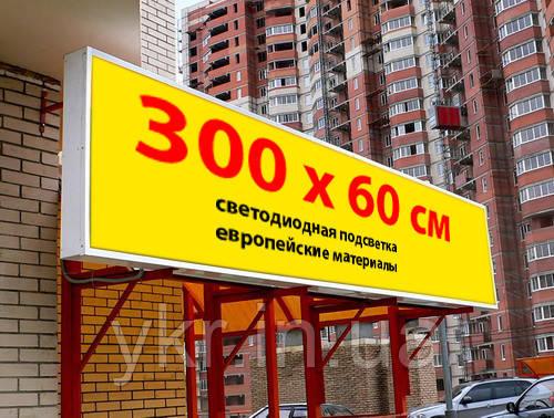 Вывеска световая ЛАЙТБОКС 300х60 см