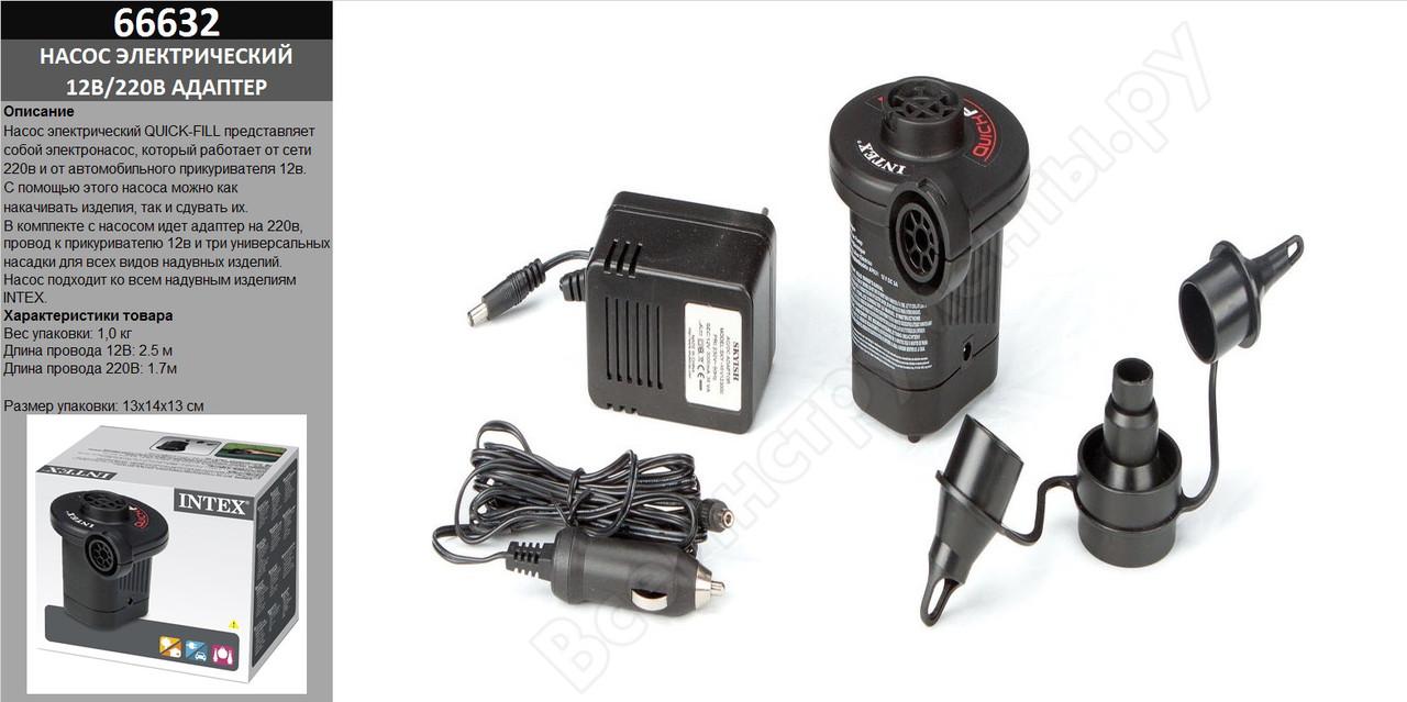 Насос Intex, 66632 Универсальный дорожный электрический от сети 220V и 12V (2 В 1)