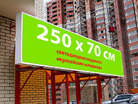 Вывеска световая ЛАЙТБОКС 250х70 см
