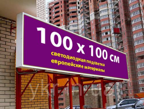 Вывеска световая ЛАЙТБОКС 100х100 см