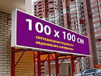 Вывеска световая ЛАЙТБОКС 100х100 см, фото 1