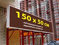 Вывеска световая ЛАЙТБОКС 150х50 см, фото 1