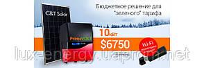 Сонячна мережева електростанція 10 кВт, панелі S&T mono + PraimeVolt