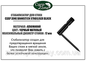 Стабилизатор для стоек Carp Zone Bankstick Stabilser black