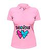 Женская футболка-поло Двойня, фото 4