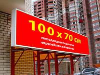 Вывеска световая ЛАЙТБОКС 100х70 см