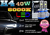 Светодиодные лампы, комплект. LED H4, 6000K. 40W, 12-24V