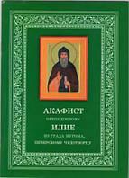Акафист преподобному Илие из града Мурома , Печерскому чудотворцу (с житием).