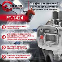 """Регулятор давления с цифровым манометром для пистолетов покрасочных, профессиональный, 1/4"""" INTERTOOL PT-1424"""