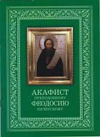Акафист преподобному Феодосию Печерскому