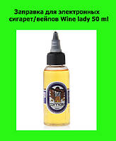 Заправка для электронных сигарет/вейпов Wine lady 50 ml!Акция