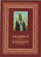 Акафист святому священномученику Клименту, папе Римскому