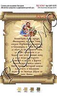 """Схема для вышивки бисером """"Молитва о даровании детей"""""""