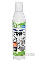 Поліроль для сталі HG, 250 мл