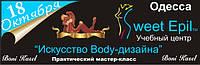 Курс Body-дизайна  Одесса 18 октября 2014