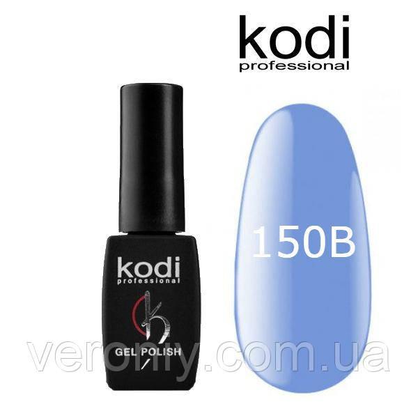 Гель лак Kodi 150B, 8 мл