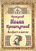 Праведный Иоанн Кронштадтский . Акафист и житие