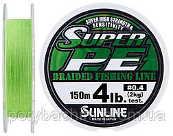 Шнур Sunline New Super PE 150м (салат.) #0.4/0.104мм 4LB/2кг