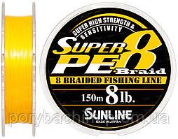 Шнур Sunline Super PE 8 Braid 150м 0.148мм 8Lb/4кг
