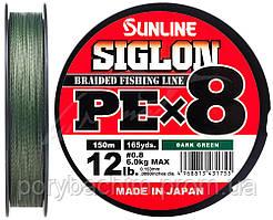 Шнур Sunline Siglon PE х8 150m (темн-зел.) #0.8/0.153mm 12lb/6.0kg