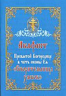 """Акафист Пресвятой Богородице в честь иконы Ея """" Спорительница хлебов """""""