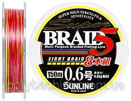 Шнур Sunline Super Braid 5 (8 Braid) 150m #0.6/0.128мм 4кг