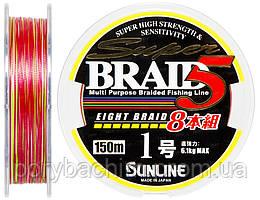 Шнур Sunline Super Braid 5 (8 Braid) 150m #1.0/0.165мм 6.1кг