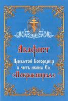 """Акафист Пресвятой Богородице в честь иконы Ея """"Покрывающая"""""""