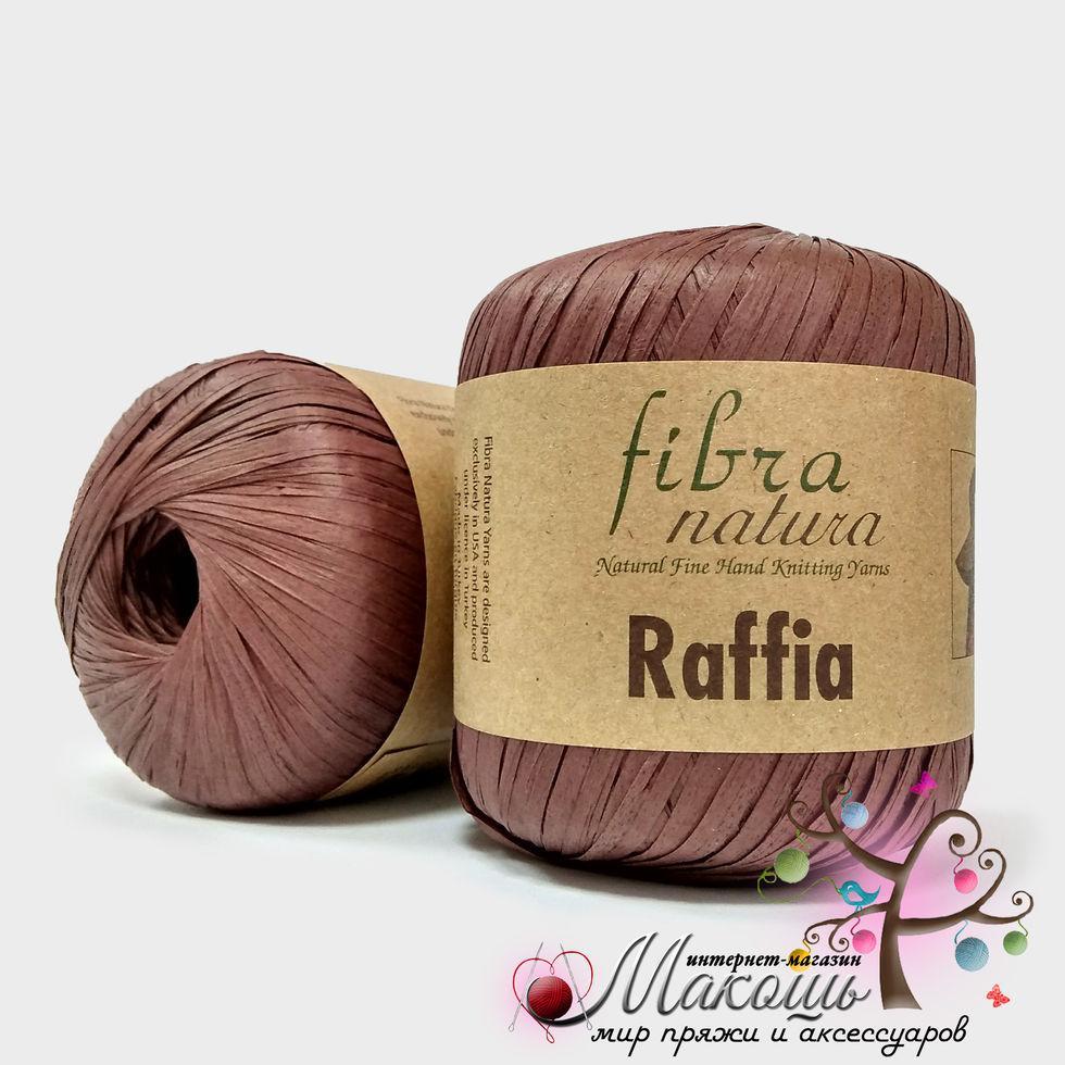 Пряжа Рафия Raffia Fibranatura, 116-03, коричневый