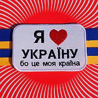 Нашивка шеврон Я люблю Україну, купить шеврон Україна, укроп шеврон оптом купити, фото 1