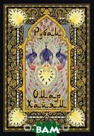 Омар Хайям Омар Хайам. Рубаи | Омар Хайям