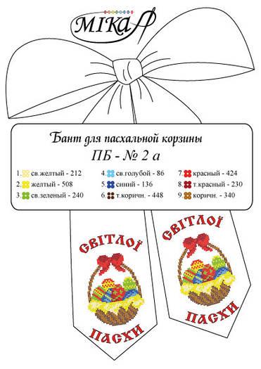 Пасхальный бант - 2 (укр.яз)