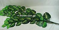 Искусственные ветки ореха-1 упаковка-5 веток (листья зеленые с желтым внутри)