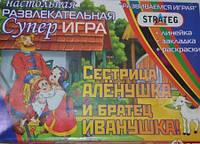 """Гра """"Сестричка Оленка та братик Іванко"""", 1111"""