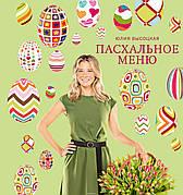 Великоднє меню Юлія Висоцька