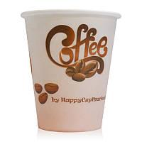 """Стакан бумажный для вендинга """"Happy Cup"""""""