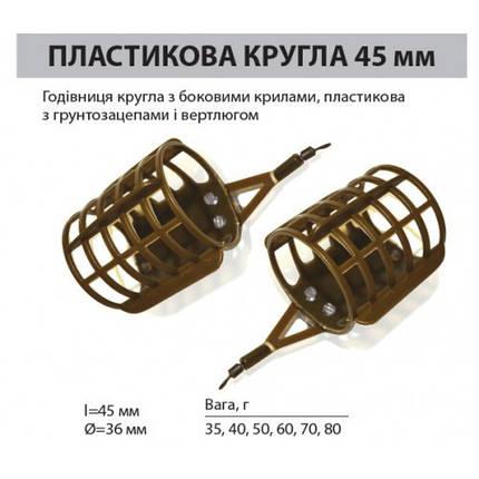 Годівниця фідерна LeRoy 45 мм, кругла пластикова 35 грам, фото 2