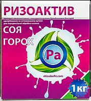 Инокулянт Ризоактив В (уголь)