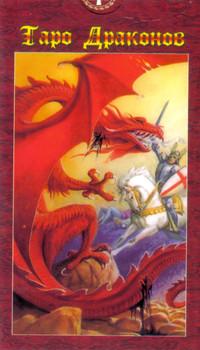 Таро Драконів, ANKH