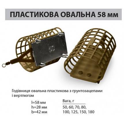 Кормушка фидерная LeRoy 58 мм, овальная пластиковая 125 грамм, фото 2