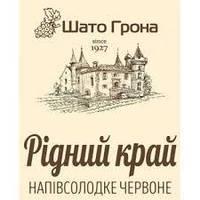 Вино Рiдний край столовое