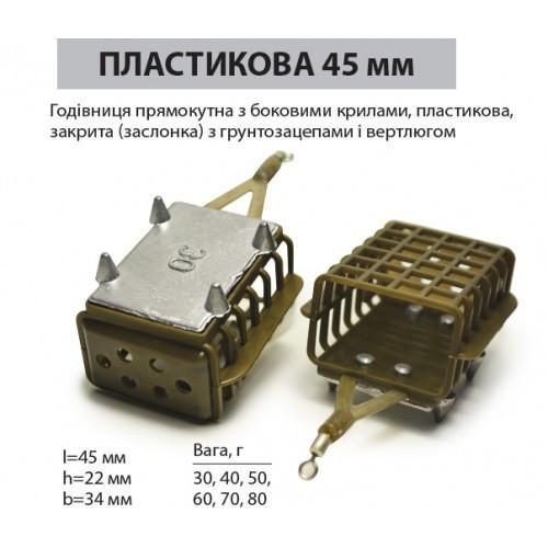 Годівниця фідерна LeRoy 45 мм, пластикова 50 грам