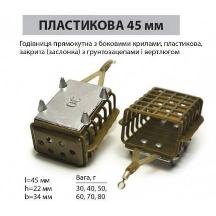 Годівниця фідерна LeRoy 45 мм, пластикова 50 грам, фото 2