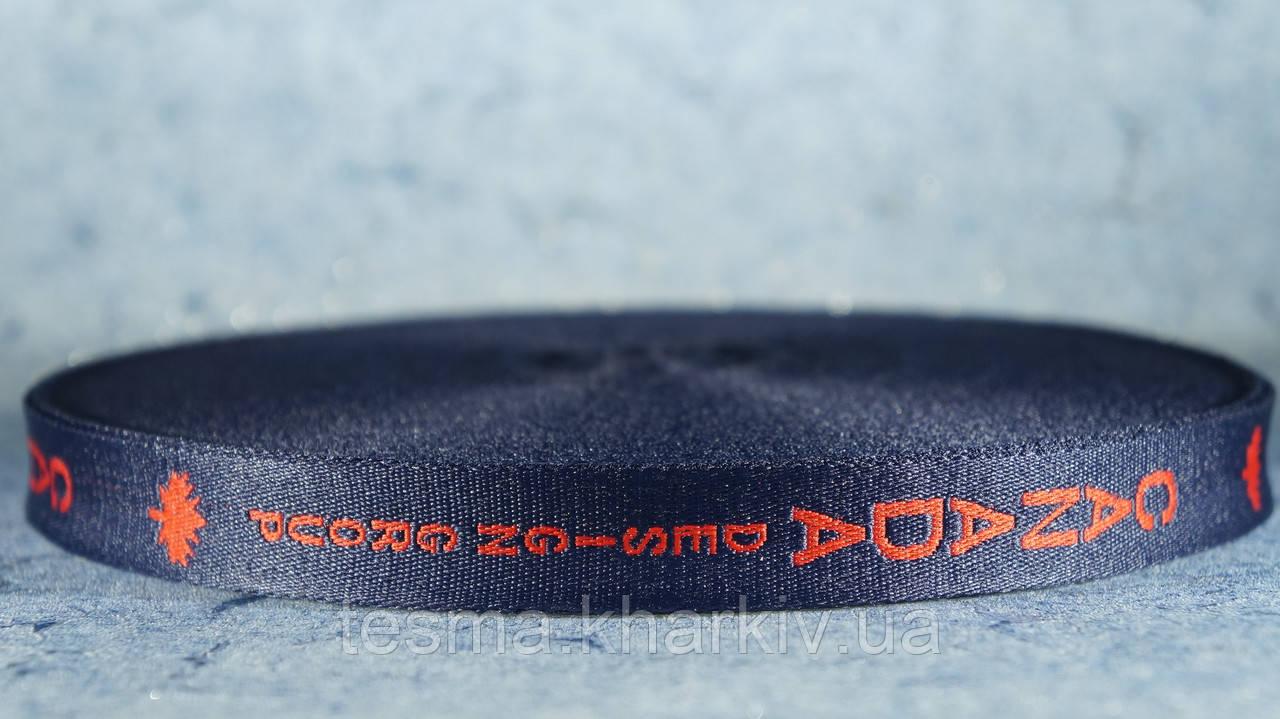 """Лента с логотипом 20 мм Синяя/красная """"Canada"""""""