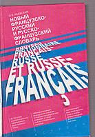 О.В.Раевская Новый французско-русский и русско-французский словарь